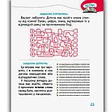 Основи швидкочитання для дітей 7-9 років Авт: Федієнко В. Вид: Школа, фото 3