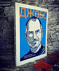 """Книга """"Путь лидера"""" Главные изречения об успехе, бизнесе и жизни. Стив Джобс"""