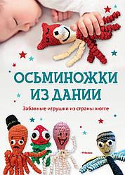 Книга Осьминожки з Данії. Кумедні іграшки з країни хюгге. Автор - Хансен (Махаон)