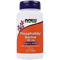 Фосфатидилсерин, Phosphatidyl Serine, Now Foods, 100 мг, 50 капсул