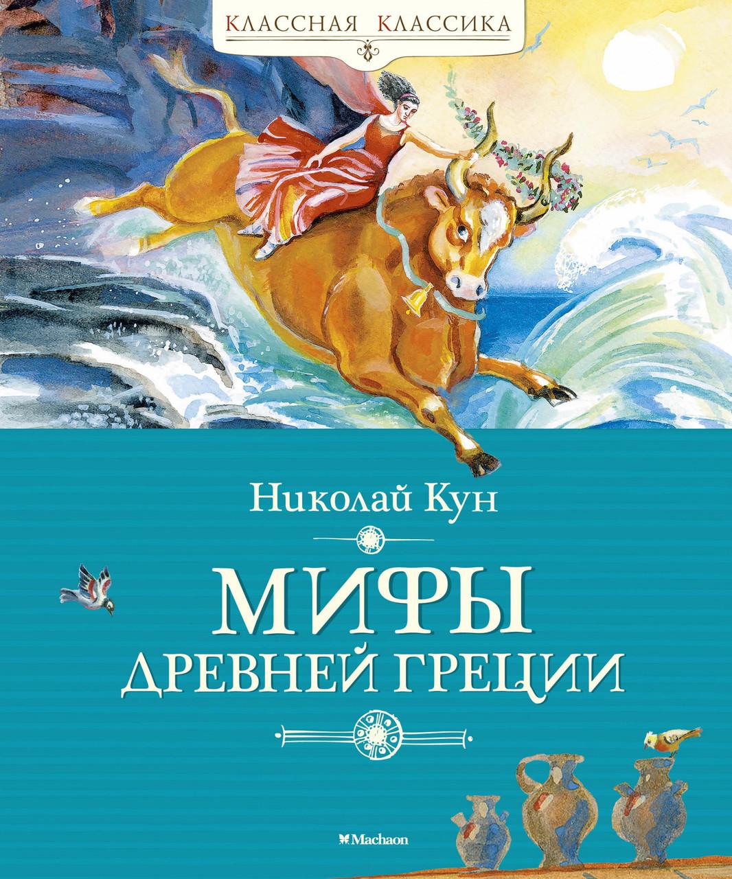 Міфи Давньої Греції. Микола Кун