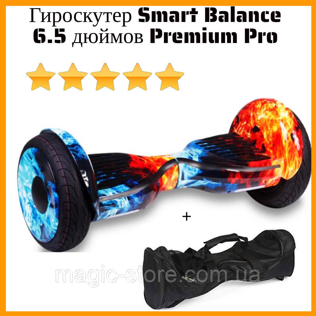 Гироскутер Smart Balance 6,5 дюймов Premium Pro Гироборд Смарт баланс Огонь и Лед, Тао-Тао, APP баланс