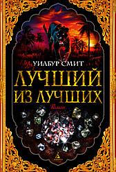 Книга Кращий з кращих. Автор - Уілбур Сміт (Абетка) (тв.)
