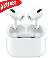 Беспроводные наушники Apple Airpods pro Вакуумные bluetooth Аирподсы для Iphone, android Люкс копия 1в1 Белые