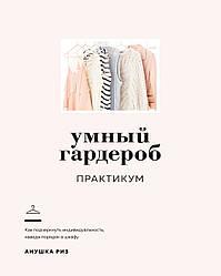 Книга сучасний гардероб. Практикум. Автор - Анушка Різ (Колібрі)