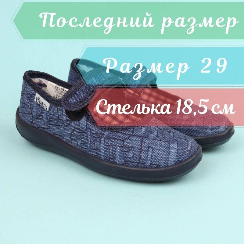 Тапочки в садок на хлопчика, текстильна взуття Vitaliya Віталія Україна розміри 29