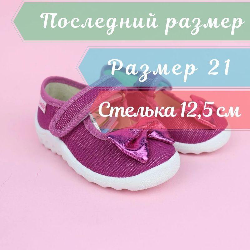 Текстильні туфлі дитячі тапочки Катя тм Waldi малиновий бант розмір 21