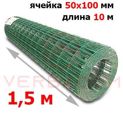 Сетка для забора из металла (Zn+ПВХ) зелёная 1,5х10 м (ячейка 100х50 мм)