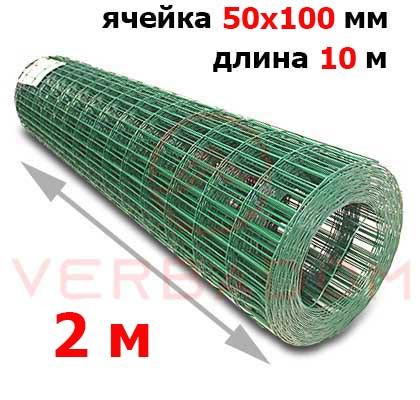 Сетка для забора из металла (Zn+ПВХ) зелёная 2х10 м (ячейка 100х50 мм)