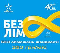 Киевстар БЕЗЛИМИТ 250 без ограничений скорости (Интернет)