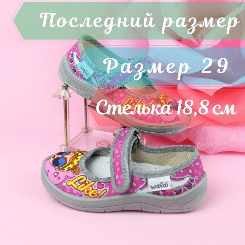 Текстильные туфли тапочки Алина розовые тм Waldi размер 29