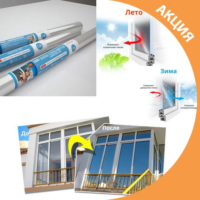 Сонцезахисна плівка «Комфортний дім» альтернатива кондиціонеру 0,7 м. х 8,0 м. (3 вікна)