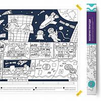 Раскраска для детей Ozzocolor Приключения в космосе 60 х 84 см А1
