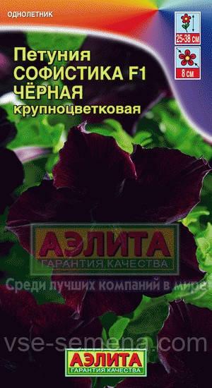 Петуния Софистика чёрная F1 крупноцветковая