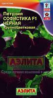 Петуния Софистика чёрная F1 крупноцветковая, фото 1