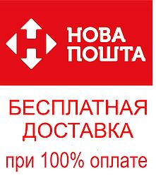 Бесплатная доставка Новой Почтой при 100% оплате!