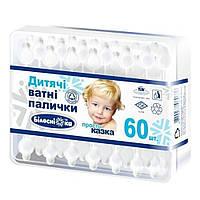 Ватные палочки детские Белоснежка 60 шт. (4820173080366)
