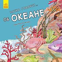 Детская книга Наука говорит Об океане, на русском, 271806, для детей от 3 лет