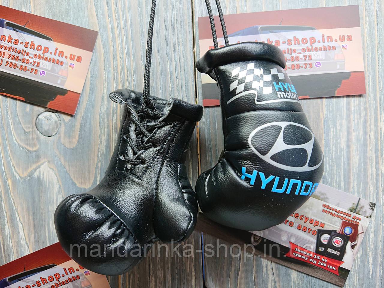 Рукавички боксерські чорні, міні сувенір підвіска в авто Hyundai
