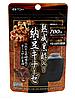 Наттокиназа и черный уксус 60 капсул - укрепление сердечно-сосудистой системы. Япония