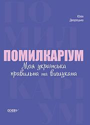 Книга Помилкаріум. Моя українська правильна та вішукана. Автор - Дворецька Юлія (Основи)