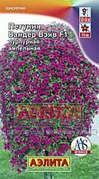 Петуния Вандер Вэйв F1 пурпурная ампельная, фото 1
