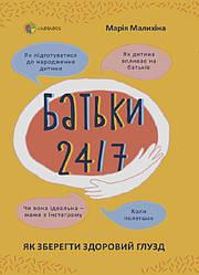 Книга Батька 24/7. Як зберегти здоровий глузд. Автор - Малихіна Марія (Основа)
