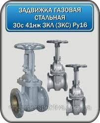 Задвижка стальная клиновая 30с41нж ду-100 ру-16