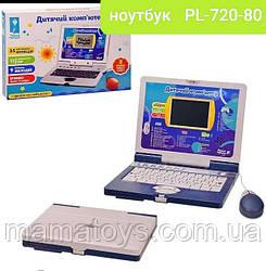 Игрушечный детский ноутбук  PL-720-80 три языка Русский, Украинский, Английский, 35 функций,