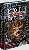 Коти-вояки Темна ріка. Цикл 3. Книга 2.