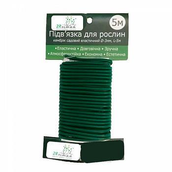 Підв'язка для рослин з ПВХ 5 м ZRостай