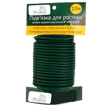 Підв'язка для рослин з ПВХ 10 м ZRостай