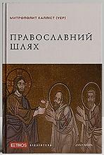 Православний шлях. Митрополит Калліст Уер