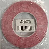 Скотч двосторонній на тканинній основі (9.5мм/50м)