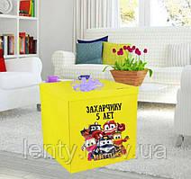 Коробка-сюрприз большая желтая 70х70см (Роботы поезда) +наклейки и декор