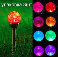 Газонный светильник 8шт/упак на солнечной батарее, цветной шар RGB (смена цвета) CAB118
