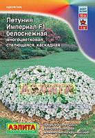 Петуния ИМПЕРИАЛ F1 белоснежная многоцветковая стелющаяся, каскадная, фото 1