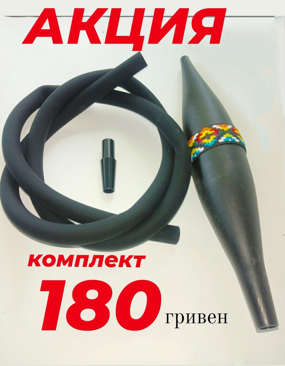 Силиконовый  шланг  коннектор мундштук + охладитель базука для Кальяна