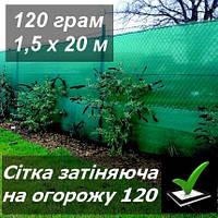 Сетка затеняющая на забор 1,5х20 110г зелёная с защитой от ультрафиолета