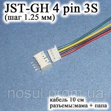 JST-GH-JST 4 pin 3S (шаг 1.25 мм) разъем папа+мама кабель 10 см (iMAX B6 7.4v LiPo для балансиров)