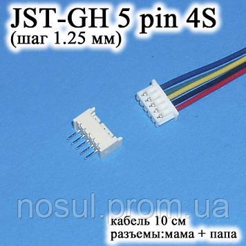 JST-GH-JST 5 pin 4S (шаг 1.25 мм) разъем папа+мама кабель 10 см (iMAX B6 7.4v LiPo для балансиров)