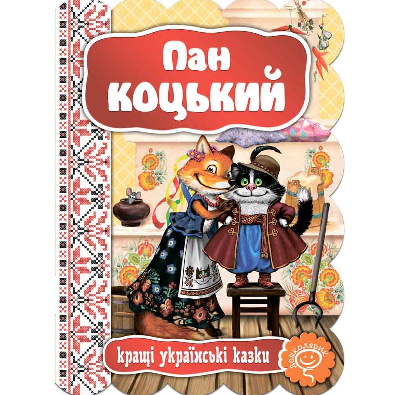 Кращі українські казки Пан Коцький Вид: Школа