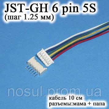 JST-GH-JST 6 pin 5S (шаг 1.25 мм) разъем папа+мама кабель 10 см (iMAX B6 7.4v LiPo для балансиров)