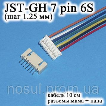 JST-GH-JST 7 pin 6S (шаг 1.25 мм) разъем папа+мама кабель 10 см (iMAX B6 7.4v LiPo для балансиров)