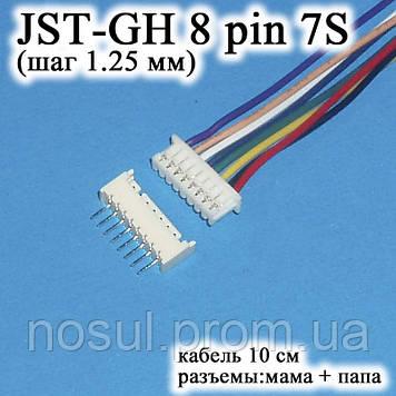 JST-GH-JST 8 pin 7S (шаг 1.25 мм) разъем папа+мама кабель 10 см (iMAX B6 7.4v LiPo для балансиров)