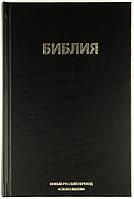 """Библия 053 Новый русский перевод """"Слово Жизни"""" формат 147х220 мм. (уценка, слегка ударен уголок)"""