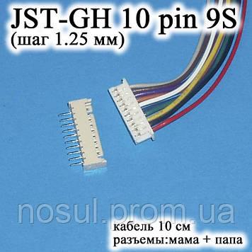 JST-GH-JST 10 pin 9S (шаг 1.25 мм) разъем папа+мама кабель 10 см (iMAX B6 7.4v LiPo для балансиров)