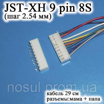 JST-XH 9 pin 8S (шаг 2.54 мм) разъем папа+мама кабель 29 см (iMAX B6 7.4v LiPo для балансиров)