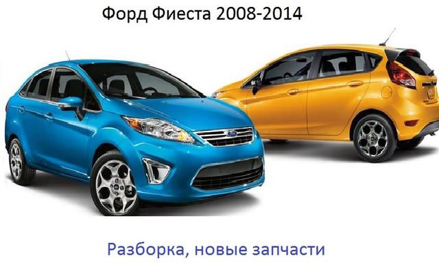 Разборка Форд Фиеста (Авторазборка Ford Fiesta) 2008-2014 Украина