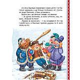 Кращі світові казки За щучим велінням Вид: Школа, фото 2